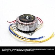 Трубный преусилитель 6n 1/6N2/6N8P, Плата усилителя catena, изолирующий аудио трансформатор, выход 30 Вт, одиночный AC 230 В/80 мА, одна 6,3 в/2 А