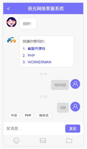 最新二开开源版PHP在线客服系统IM即时通讯聊天源码微信公众号小程序H5APP网页端在线客服-天盈博客
