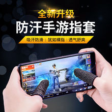 Thumb-Gloves Finger-Cover Sweat-Proof Touch-Screen Gaming-Finger Game 2pcs Non-Scratch
