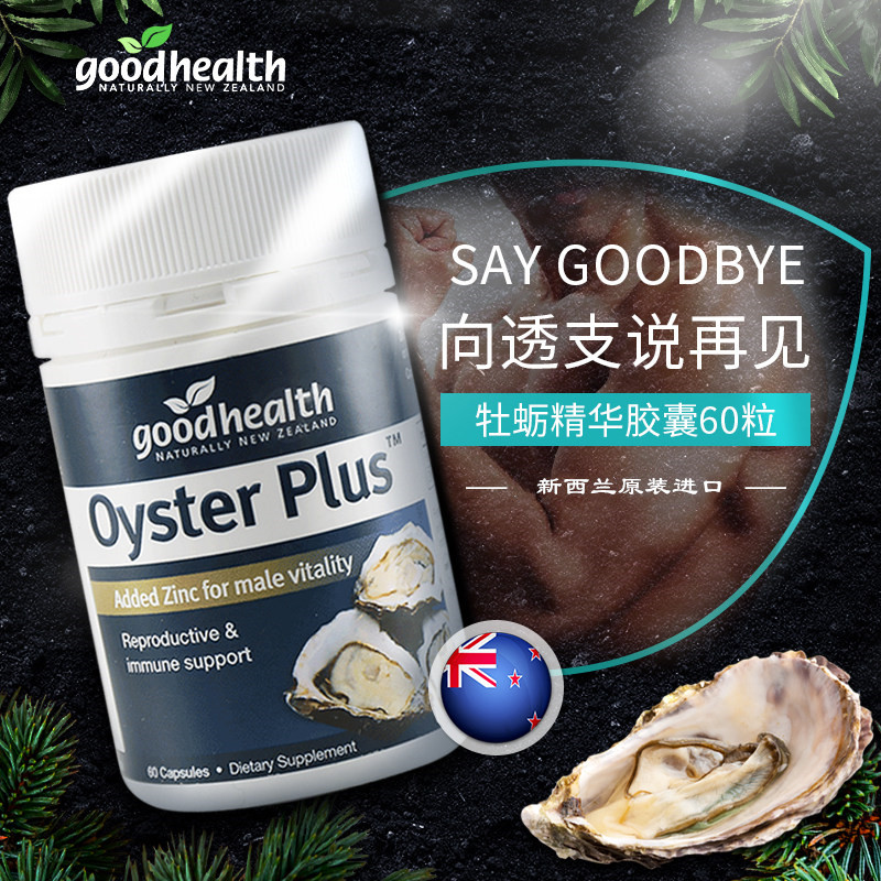 NewZealand GoodHealth Oyster Plus Marine Supplement 60Caps for Men Health Vitality Immune Support Reproductive Health Wellbeing image