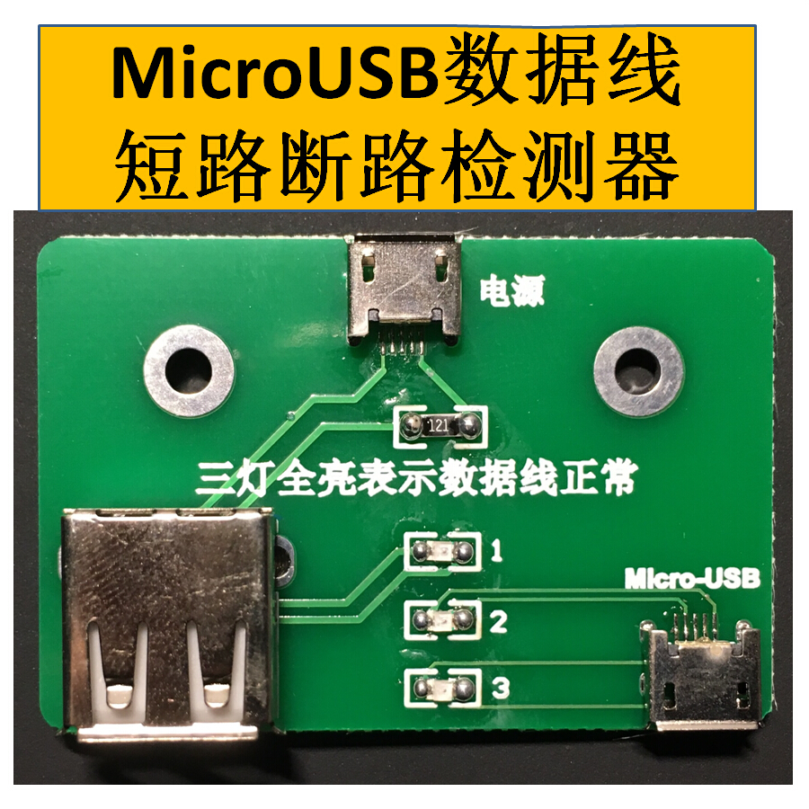 Mobile Phone USB/micro Android Data Cable Short Circuit Disconnection Detection Board Detector Tester