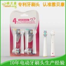 Ya Nuanbeikang Electric Toothbrush Head YE625 Patented Toothbrush Head DuPont Soft Bristle Adult Universal Rotary Toothbrush