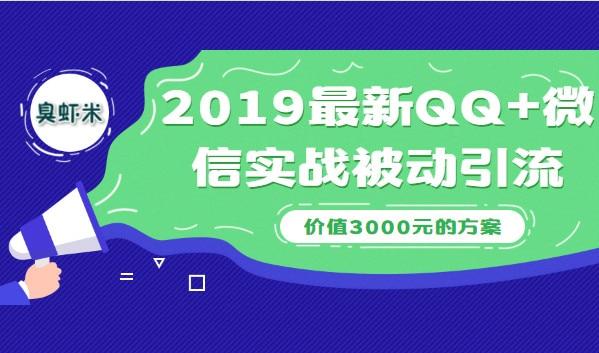 2019年最新QQ+微信实战被动引流教程,价值3000元的方案