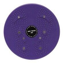 Твист талии кручения диск доска аэробные упражнения фитнес рефлексотерапевтические магниты фиолетовый