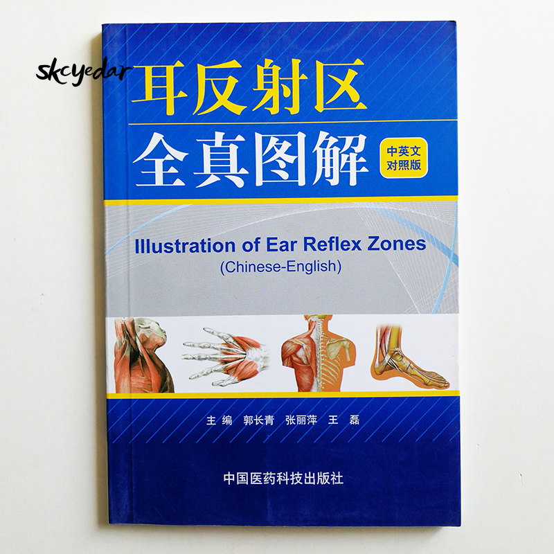 Illustration Of Ear Reflex Zones (Chinese-English Version) Chinese Traditional Medicine Bilingual Book