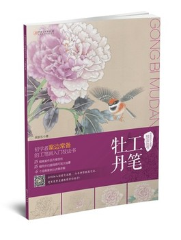 Chinese modern Meticulous peony Painting Techniques Textbook Gong bi ,Mu dan Drawing textbook for Beginner Adults фото
