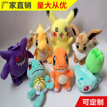 Pokemon Pet Elf Pikachu Sitting  Fire Dragon Pokémon Wonderful Baby Seed Plush Toy Doll(China)