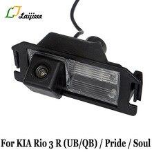 Para kia rio 3 r ub qb 2011 ~ 2017 câmera de visão traseira do carro/hd câmera backup para kia orgulho sedan alma am ps 2008 ~ 2017