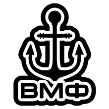Car Sticker Funny Emblem of The Navy Automobiles Motorcycles Exterior Accessories Reflective Vinyl Decals,15cm*12cm недорого