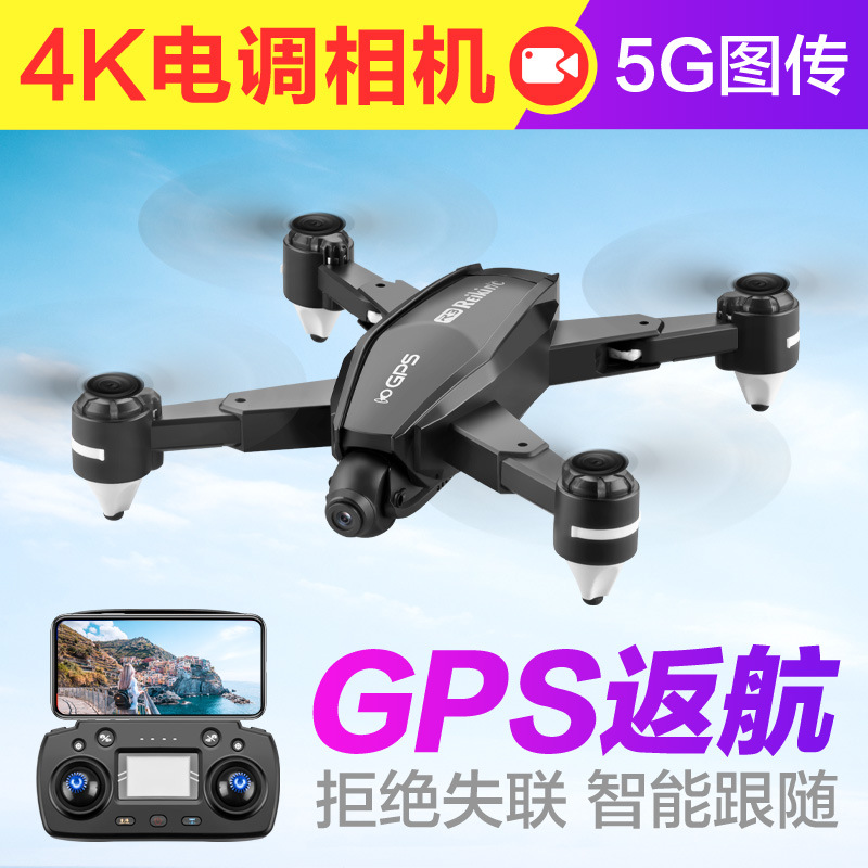 New Style 4K High-definition Aerial Photography GPS Unmanned Aerial Vehicle Smart Positioning Follow Quadcopter R3 Folding Remot