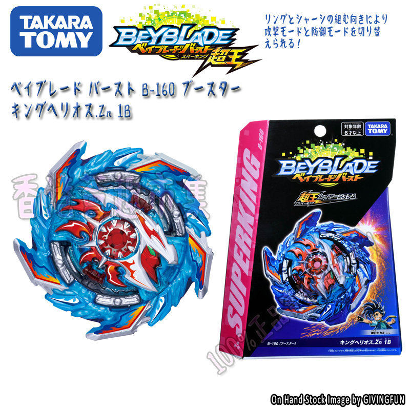 2020 nova genuína takara tomy beyblade super rei B-160 rei potência helios hegemonia explosão b161 b159 giroscópio rotativo brinquedos
