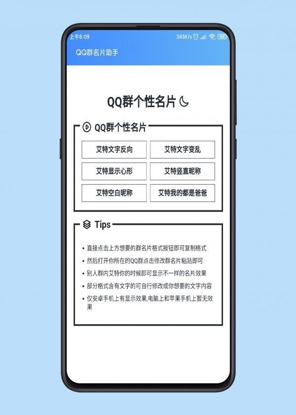 安卓QQ群名片助手 一键生成炫酷QQ群名片