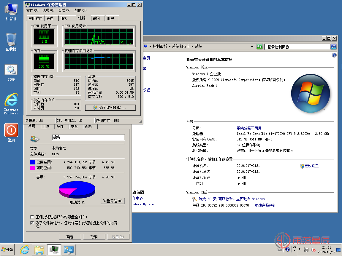 Win7-企业版-x64 精简 优化 支持 甲骨文 Uefi KVM XEN DD包