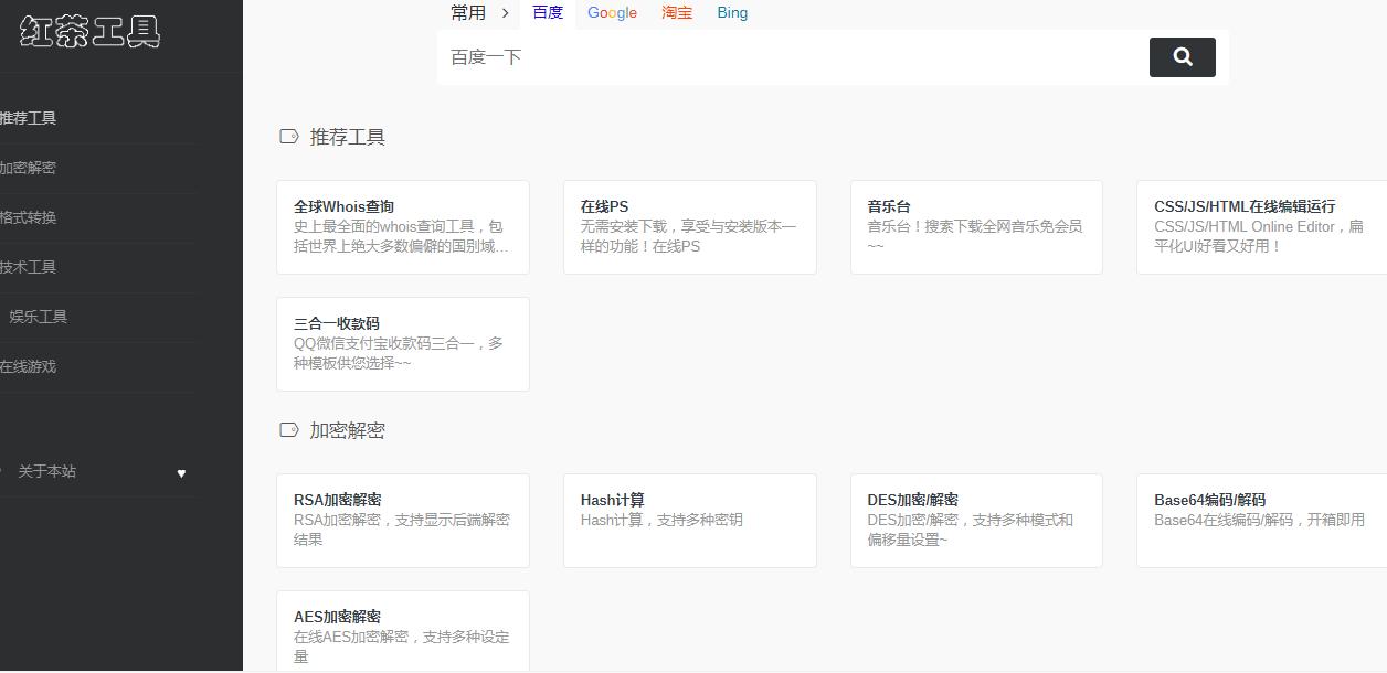 羊毛党之家 在线工具箱网站源码 红茶工具
