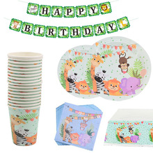 Safari Party Cartoon Animal Disposable Tableware Paper Cup Plate Tablecloth Kids Birthday Party Decoration Jungle Party Supplies