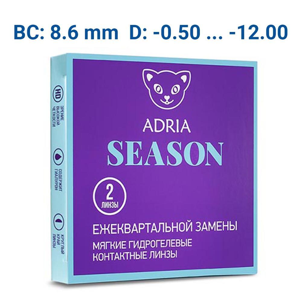 Контактные линзы Adria Season (2 линзы), линзы на 3 месяца, квартальные линзы, гидрогелевые линзы для зрения, Адрия Сизон