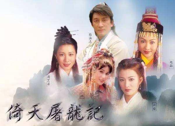 2001版《倚天屠龙记》吴启华,GOTV超清,主题曲《风起云涌》