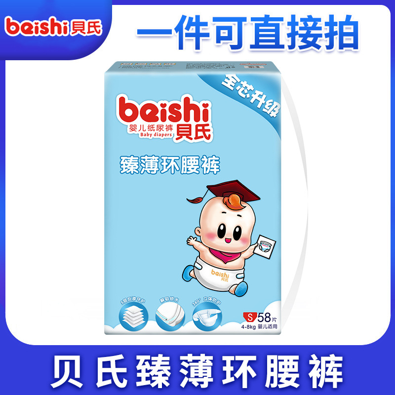 BERZ Zhen Thin Diapers Pull Up Diaper Baby Baby Diapers S/ M/L /X L /Xx L And Other Multi-Specification Optional