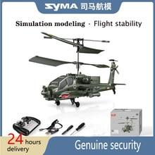 Original syma s109g liga gunship anti-queda helicóptero de controle remoto brinquedo de controle remoto das crianças