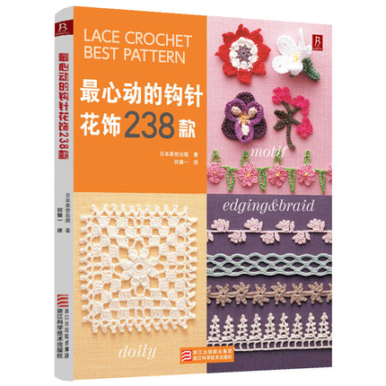 Crochet Flower 238 Models Woven Book Manual Crochet Book Hook Textbook Introduction Crochet Graphic Tutorial Book