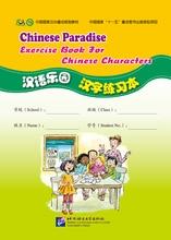 HSK китайский рай упражнения книга для китайского иероглифы% 2CУзнайте китайский