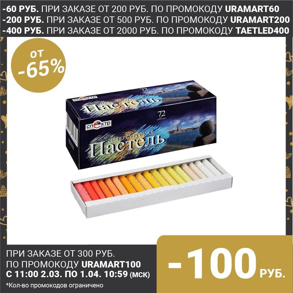 Пастель сухая художественная Спектр «Петербургская», 72 цвета|Мелки| | АлиЭкспресс