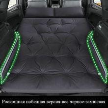 Автоматическая надувная кровать для автомобиля внедорожник воздушный