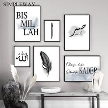 이슬람 따옴표 벽 아트 캔버스 포스터 블랙 화이트 깃털 인쇄 미니멀리스트 북유럽 장식 그림 그림 현대 홈 장식