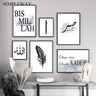 Islamic Quotes Wall ...