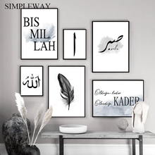 Islamitische Quotes Wall Art Canvas Poster Zwart Wit Feather Print Minimalistische Nordic Decoratieve Foto Schilderij Moderne Home Decor