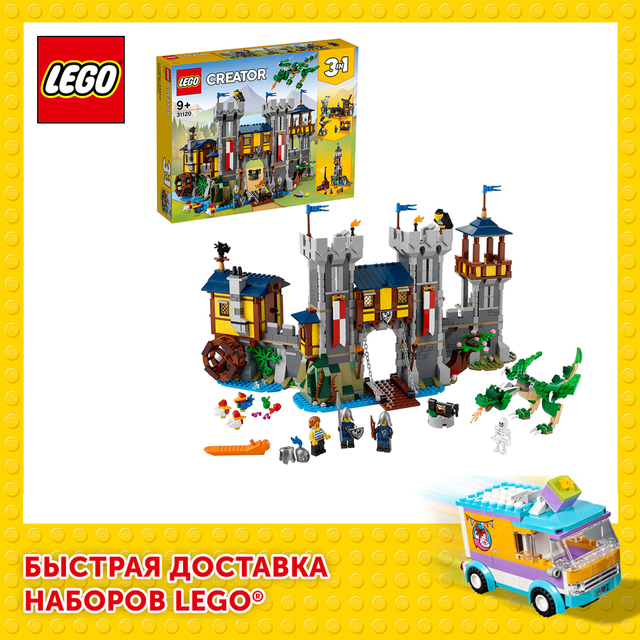 Конструктор LEGO Creator Средневековый замок 1