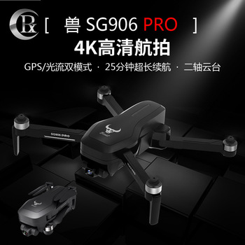 SG906PRO Self-Stabilization Two-shaft Cradle Head GPS Unmanned Aerial Vehicle Folded Remote Control Aircraft 4K Aerial Photograp