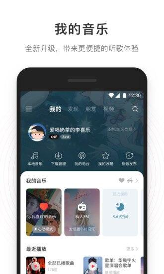 网易云音乐去广告版v7.2.22