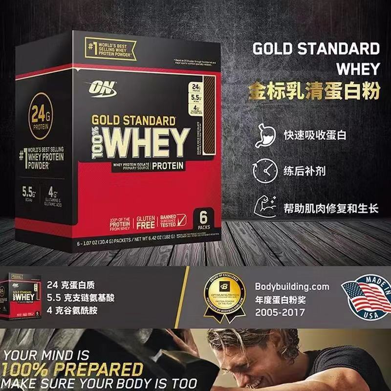 ON Optimon Gold Labeled Whey Protein Powder strengthen the muscles powder 30g 1 bag 6 bag1