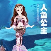 Lofia lofea sereia boneca 60cm simulação de brinquedo princesa conjunto mudança menina conjunto presente aniversário