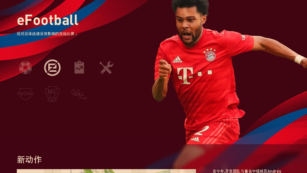 实况足球2020试玩版 PRO EVOLUTION SOCCER 2020 Demo