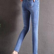 High waist casual wild jeans women 2020 new stretch elastic