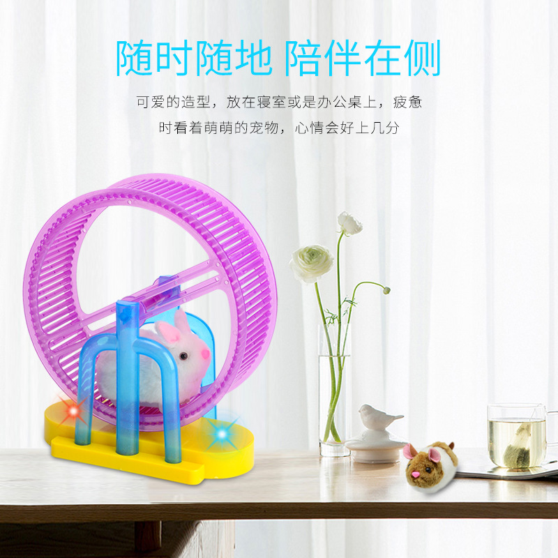 Douyin Celebrity Style Children Electric Hamster Rabbit Running Wheel LED Shining Music Parent And Child Interactive Toy