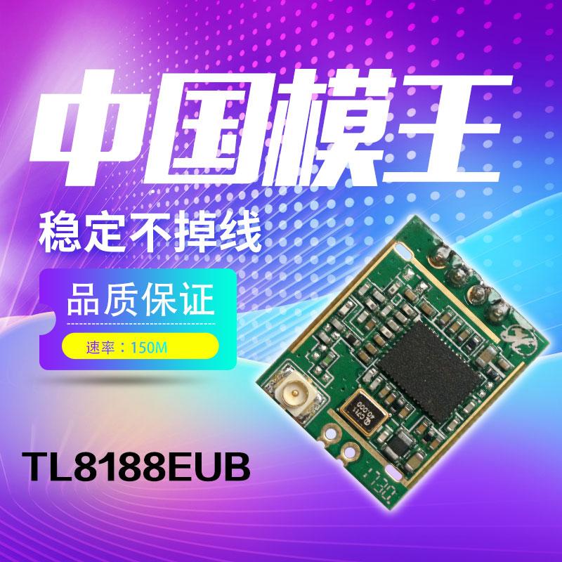 10pcs 100% Orginal RTL8188EUS Chip WiFi Wireless Module With IPEX Antenna Base High Speed WiFi Camera Module