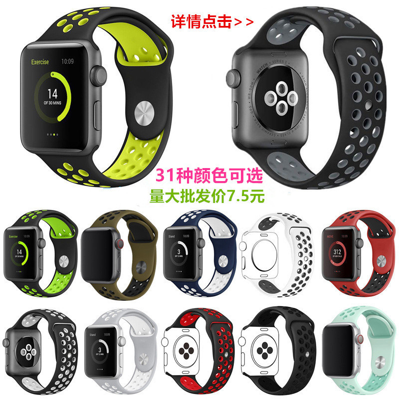 Watch Band APPLE Watch Double Color Silica Gel For Apple Iwatch345 Four Or Five Generation Sports Bracelet Watch Strap