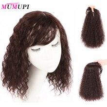 Mumupi 25 35 cm fechamento de cor natural com franja de ar para as mulheres encaracolado milho cabelo perm sintético grampo de cabelo encerramento