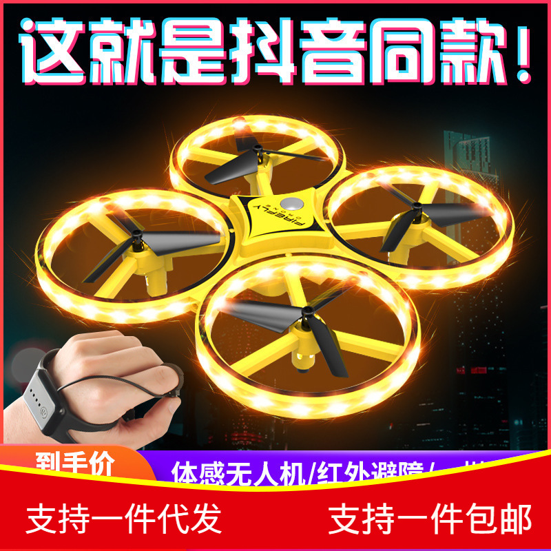 Sensing Unmanned Aerial Vehicle Small Aircraft Young STUDENT'S Toy Remote Control Anticollision Children Four-axis Somatosensory