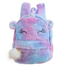 Женский плюшевый рюкзак с единорогом, милые модные рюкзаки из меха для девочек, рюкзак для путешествий, детский школьный рюкзак, Подарочная сумка для книг