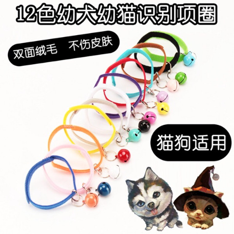 12-Color Collar With Bell Newborn Young Cat Milk Dog Pet Identity Identification ID Order Neck Ring Neck Logo Band