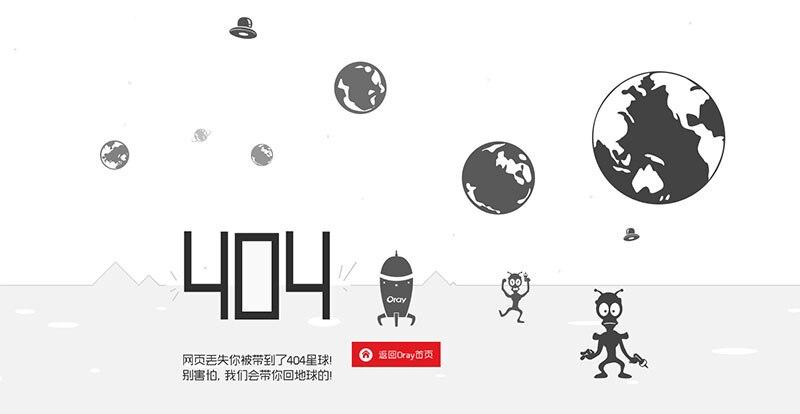 很有趣的外星人404页面模板,纯HTML单页面