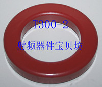 RF Iron Powder Toroidal T300-2