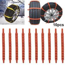10 шт. зимняя автомобильная покрышка, резиновая противоскользящая грязевая цепь для снега, колеса, шины, ремни, автомобильные аксессуары, профессиональные запасные части