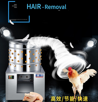 Electric Farm Poultry Plucking Chicken Duck Goose Hair Removal Machine Stainless Steel Automatic Depilator Hair-cutting Machine best price 220v 700w commercial chicken plucking machine with 30cm bucket duck chicken plucker poultry plucker for sale
