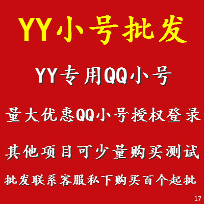 YY小号批发,YY小号购买,YY授权QQ小号/YY专用QQ小号/量大优惠QQ小号授权登录/其他项目可少量购买测试