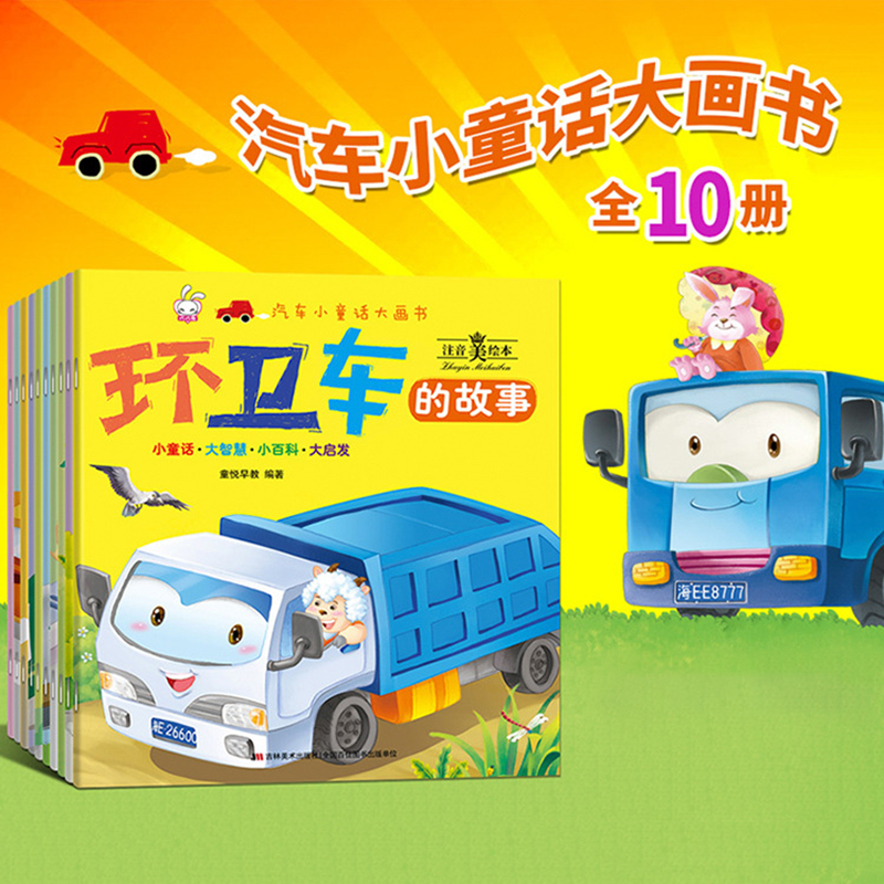 10 children's early education story books fairy tale picture books children's education enlightenment picture books